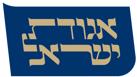 לוגו אגודת ישראל